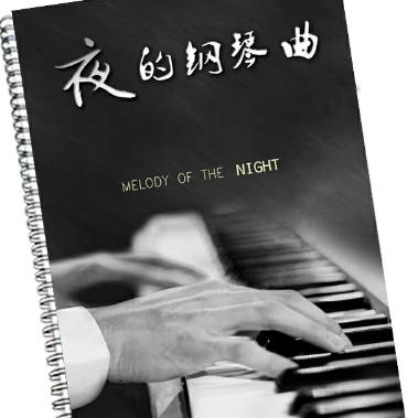 夜的钢琴曲31-钢琴谱
