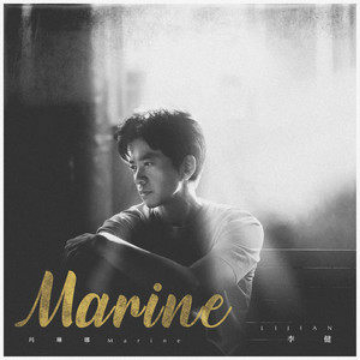 Marine马琳娜