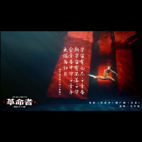 毛不易-C《青春》(《革命者》片尾曲、全新精编+段落优化)-钢琴谱
