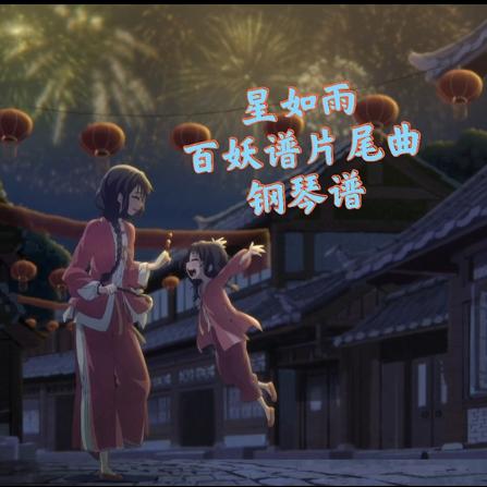 星如雨--《百妖谱》第二季片尾曲-钢琴谱