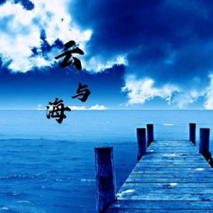 云与海吉他谱_阿yueyue_《云与海》C调原版六线谱有试听C