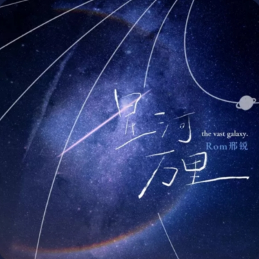 《星河万里》C调初学者简单版(配歌词)-钢琴谱
