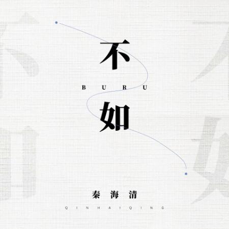 不如//秦海清-原调版简单易上手-钢琴谱