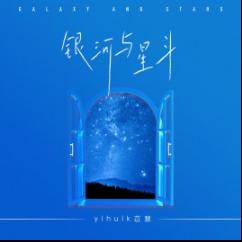 苡蕙《银河与星斗》原版吉他谱