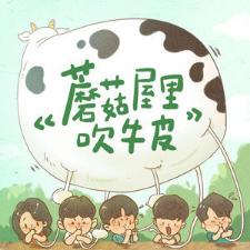 《蘑菇屋里吹牛皮 》- 黄磊/何炅/张艺兴/彭昱畅