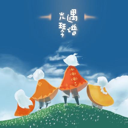 晴天-周杰伦(sky光遇琴谱)-钢琴谱