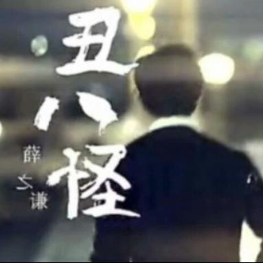 薛之谦-丑八怪 (完美演奏版)-钢琴谱