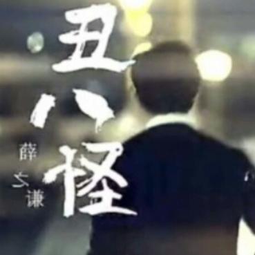 C调-薛之谦-丑八怪 (完美演奏版)-钢琴谱