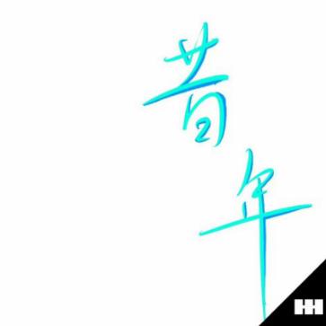 昔年-吴宇森-钢琴谱