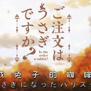 【点兔】うさぎになったバリスタ(变成兔子的咖啡师)-钢琴谱