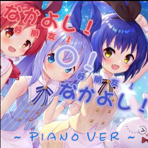 【点兔】なかよし!○!なかよし!(好朋友!〇!好朋友!)-钢琴谱