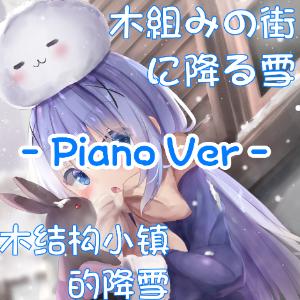 【点兔】木組みの街に降る雪(木结构小镇的降雪)-钢琴谱