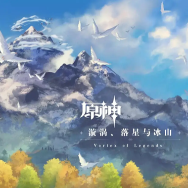 原神-皎洁的笑颜-龙脊雪山OST-完美演奏版-钢琴谱