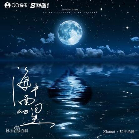 红宇乐团《海平面的星》原版吉他谱