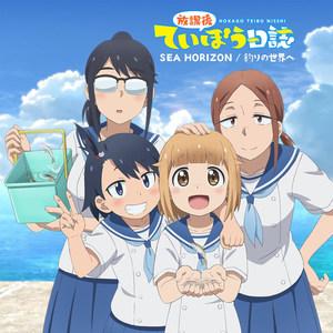 《放学后海堤日记》-SEA HORIZON-钢琴谱