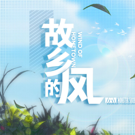 故乡的风 《明日方舟》EP(风笛)