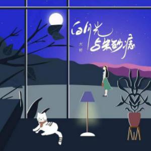 白月光与朱砂痣-指弹独奏谱