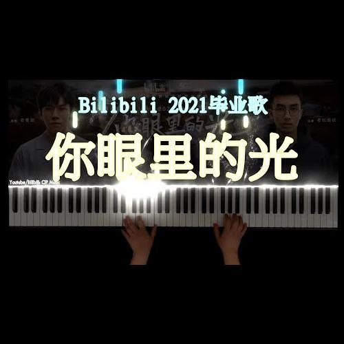 《你眼里的光》B站2021毕业歌-钢琴谱