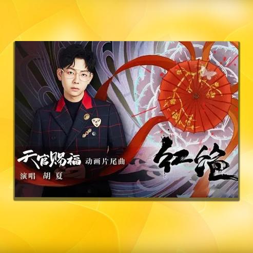 红绝——《天官赐福》第二季片尾曲-钢琴谱