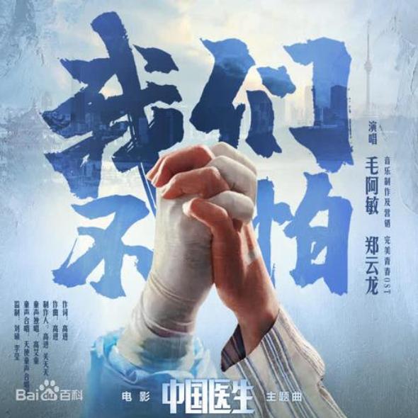 我们不怕 少升降号弹唱版 《中国医生》电影主题曲-钢琴谱