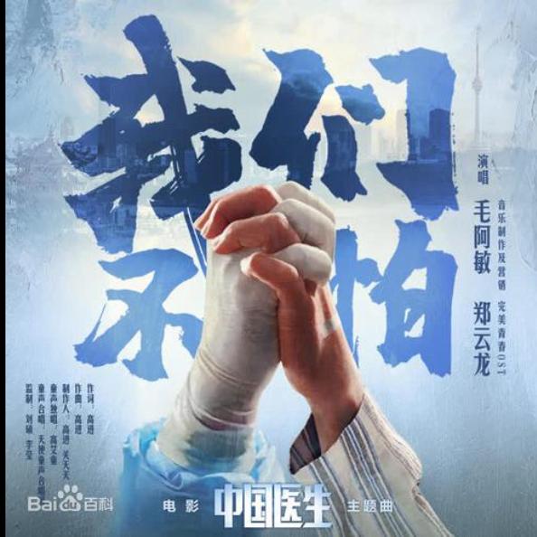 中国医生 电影主题曲 我们不怕 少升降号G调简化版-钢琴谱