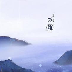 万疆-C调简单版-钢琴谱