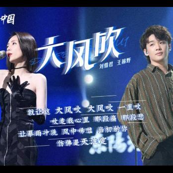大风吹钢琴简谱 数字双手 刘涛/圆圆/李坚涛/李浩瑞