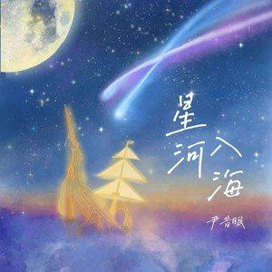 星河入海-尹昔眠 弹唱谱 歌曲原调-钢琴谱