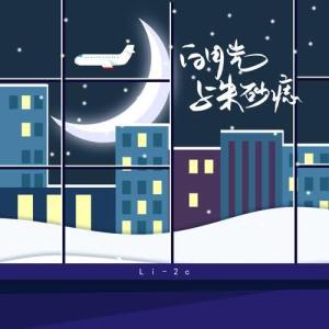 白月光与朱砂痣(小汤2版本)