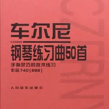 车尔尼740第5条 带指法 教材版-钢琴谱