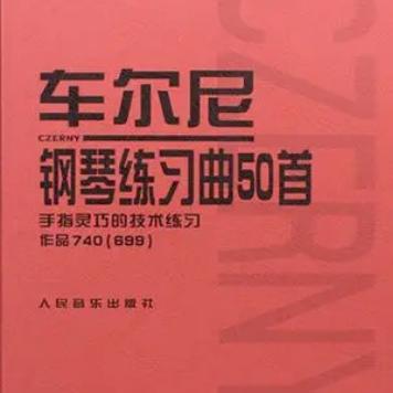车尔尼740 第37条 带指法 教材版-钢琴谱