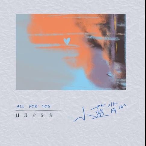 目及皆是你(C调新手入门简单公式版)-钢琴谱