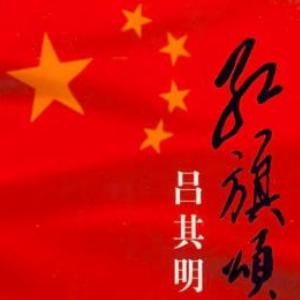 【四手联弹】红旗颂-钢琴谱