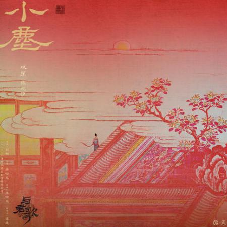 小尘//《与君歌》插曲 双笙-原调版-钢琴谱