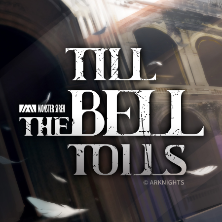 Till the Bell Tolls 《明日方舟》EP(空弦)