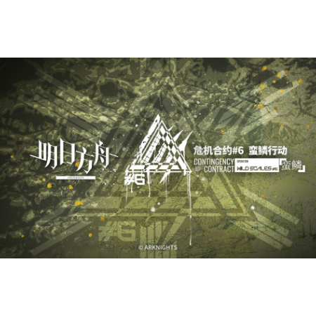 危机合约·蛮鳞行动 《明日方舟》宣传PV