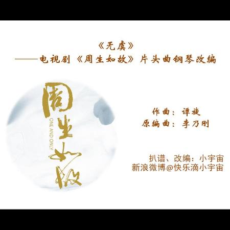 电视剧《周生如故》片头钢琴曲(C大调简化版)——《无虞》变奏