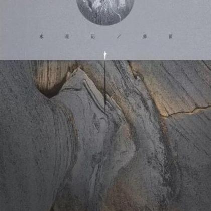 水星记-郭顶 吉他谱(小鹿吉他)