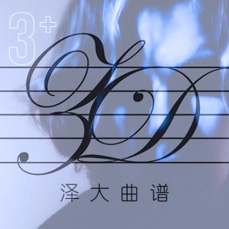 Stay【动感独奏版】泽大大 贾斯丁比伯 Justin Bieber
