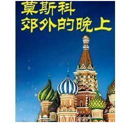 莫斯科郊外的晚上(简单指弹,适合新手)
