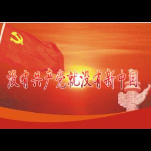 没有共产党就没有新中国 指弹谱