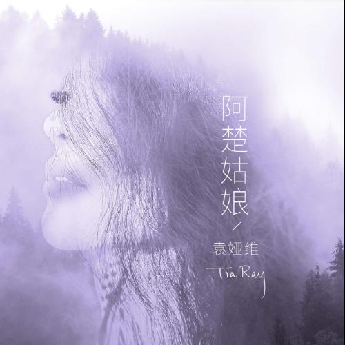袁娅维-F《阿楚姑娘》(全新精编+段落优化+不升调)-钢琴谱