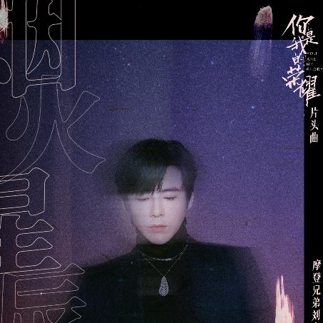 刘宇宁-《烟火星辰》精编钢琴独奏-钢琴谱