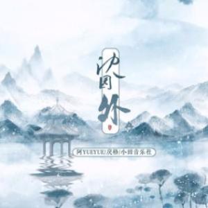 沈园外 C调简易版  阿YueYue/戾格/小田音乐社-钢琴谱