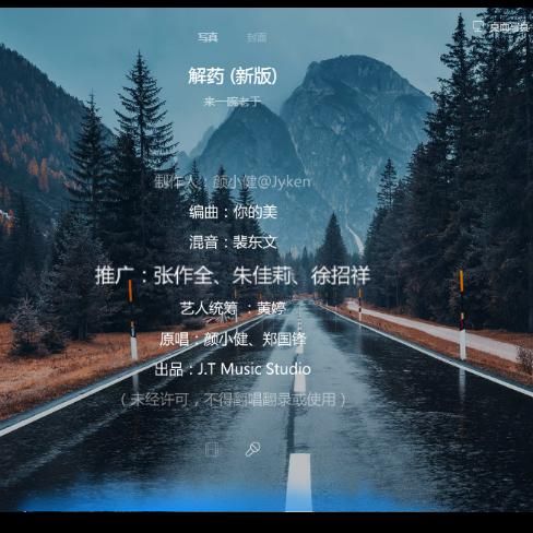 解药(新版C调弹唱)