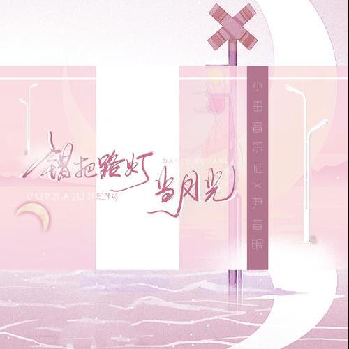尹昔眠-F《错把路灯当月光》(全新精编+完整版)-钢琴谱