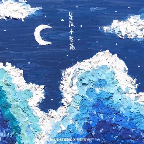 蓝心羽-降B《星辰不坠落》(全新精编+完整版)-钢琴谱