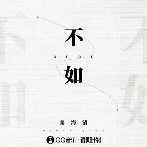 不如-秦海青 原调高燃还原版-钢琴谱