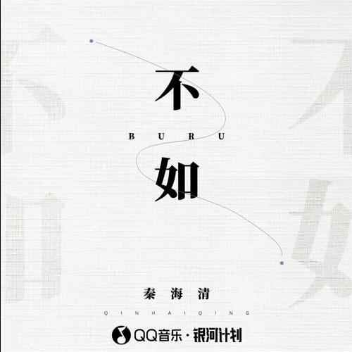 不如-秦海青 C调高燃还原版-钢琴谱