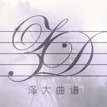 阿楚姑娘【精编弹唱附词】泽大大 袁娅维-钢琴谱